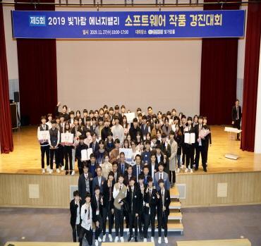 한전KDN , 2019 빛가람 에너지밸리 SW 작품 경진대회 개최